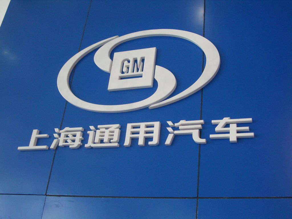 Brake Problem Requires Shanghai GM To Recall 38,328 Cadillac Sedans